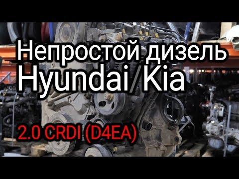 Неудачный двигатель Hyundai 2.0 CRDI (D4EA). Проблемы корейского дизеля.