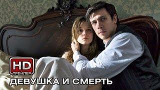 Девушка и смерть - Русский трейлер