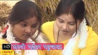 getlinkyoutube.com-Jaldi Naihar Pahunchava | जल्दी नईहर पहुँचवा | Khusubu Raj | Bhojpuri Hot Songs