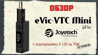 getlinkyoutube.com-Обзор eVic-VTC Mini Full kit | gearbest.com