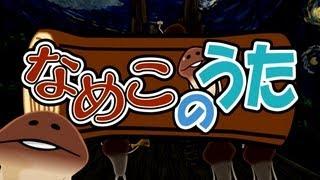 getlinkyoutube.com-「なめこのうた」 PV (うた:福原遥 )