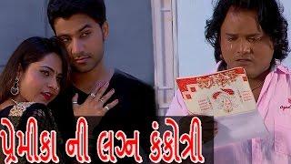 Premika Ni Lagna Kankotri | FULL HD VIDEO | Mamta Soni, Jagdish Thakor | Bewafa Sajan