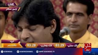 Rehmat e Ramazan - Sehar (Qawwali) - 05-07-2016 - 92NewsHD