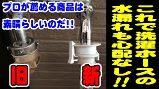 getlinkyoutube.com-洗濯ホースの水漏れもこれで安心!!プロが薦める洗濯機用水栓取り付け金具だ!