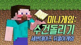 getlinkyoutube.com-양띵 [마인크래프트로 수건 돌리기 놀이하기! 마인크래프트 미니게임 '수건 돌리기' *단편*] 마인크래프트