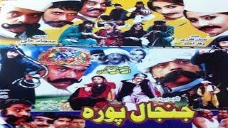 getlinkyoutube.com-Pashto Mazahiya Drama JANJAL PURA - Jahangir Khan,Nadia Gul,Umar Gul - Pushto Comedy Drama Movie