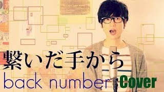 getlinkyoutube.com-繋いだ手から/back number(Cover)