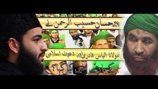 Peer Hassan Haseeb Ur Rahman on Daawat E Islami and Maulana Ilyas Qadri
