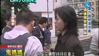 getlinkyoutube.com-2014.06.15台灣大搜索/吳宗憲常開黃腔惹議 遭婦團抗議!戴鳥籠反擊