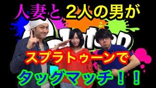 getlinkyoutube.com-【スプラトゥーン】同期芸人の鈴川絢子(C-)とタッグマッチ実況してみた【S+99カンスト】