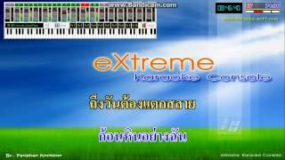 getlinkyoutube.com-ก้อนหินสิ้นใจ แคท รัตกาล อาร์ สยาม Extreme Karaoke