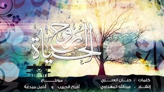 getlinkyoutube.com-رَوحُ الحيَاة    حنان العنزي - عبدالله المهداوي