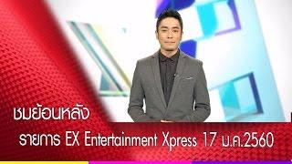 getlinkyoutube.com-ชมย้อนหลังรายการ EX Entertainment Xpress 17 ม.ค. 60