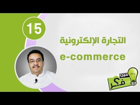 مين فكر حلقة (15) - التجارة الإلكترونية e-commerce