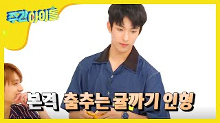 (Weekly Idol EP.308) SEVENTEEN's DOGYEOM, HOW DO YOU DO THIS??