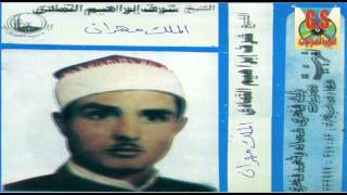 Sharaf Ibrahem El Tamade -  Keset El Malk Mhran /  شرف ابراهيم التمادى - قصة الملك مهران