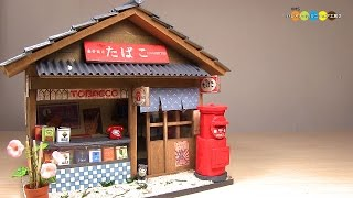 getlinkyoutube.com-Billy Miniature Japanese Tobacco Shop kit ミニチュアキット昭和のたばこ屋さん作り