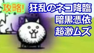 getlinkyoutube.com-にゃんこ大戦争 - 攻略! 狂乱のネコ降臨 暗黒憑依 超激ムズ