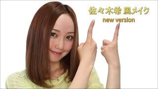 getlinkyoutube.com-佐々木希 風メイク new version makeup tutorial