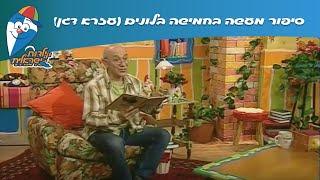 getlinkyoutube.com-מעשה בחמישה בלונים (עזרא דגן) - סיפורים לילדים בהופ! ילדות ישראלית