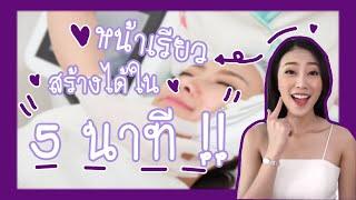 Wongnai Beauty หน้าเรียวสร้างได้ใน 5 นาที!! ที่ The Clover Clinic