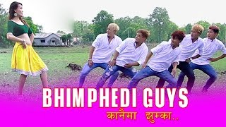 Kanaima Jhumka - Bhimphedi Guys - Ramesh Pathak - New Nepali Pop Song 2017/2074