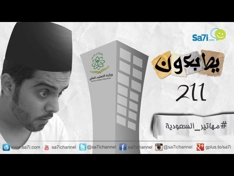 """#صاحي : """" يطبعون"""" 211 - مهاتير السعودية !"""