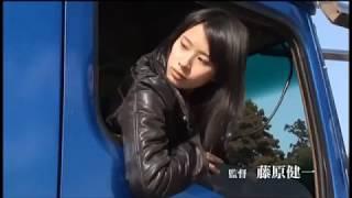 getlinkyoutube.com-Vシネ『ダンプガール☆涼子』予告 春菜はな オールインエンタテインメント