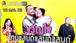 getlinkyoutube.com-ชิงร้อยชิงล้าน ว้าว ว้าว ว้าว   ขวัญใจไทยแลนด์แลนด์แลนด์   12 ก.พ. 60 Full HD