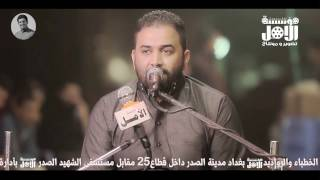 getlinkyoutube.com-الناعي حيدر الربيعي فاتحه اخ الشاعر عماد الشويلي نعي حزين مفجئع جداً 2017