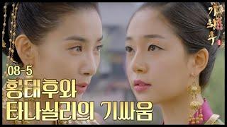 getlinkyoutube.com-[HOT] 기황후 8회 - 백진희-김서형 기싸움에 황후전이 발칵! 20131119
