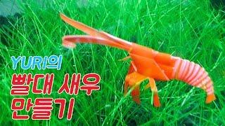 getlinkyoutube.com-빨대로 새우 만들기 (How to make a straw shrimp)
