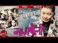 New Nepali Movie | NAGBELI | Ft.Dayahang Rai | Harshika Shrestha | Nir Shah