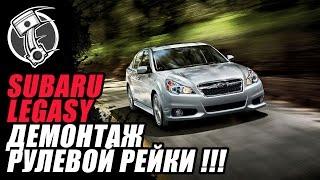 getlinkyoutube.com-Subaru Legasy - Субару Легаси Демонтаж рулевой рейки