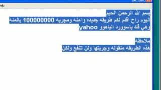 getlinkyoutube.com-اختراق الياهو بدون برنامج 2012 فعال ومجرب
