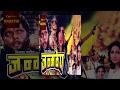 Janmathep - Full Movie | Sadashiv Amarapurkar, Ashwini Bhave | Marathi Drama