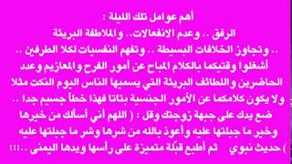 getlinkyoutube.com-ليلة الدخلة و ما يجب عليك فعله ( مترجم للعربية )