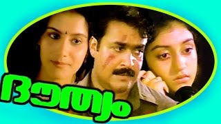 getlinkyoutube.com-Douthyam | Malayalam Full Movie  | Mohanlal & Parvathi | Family Entertainer Movie