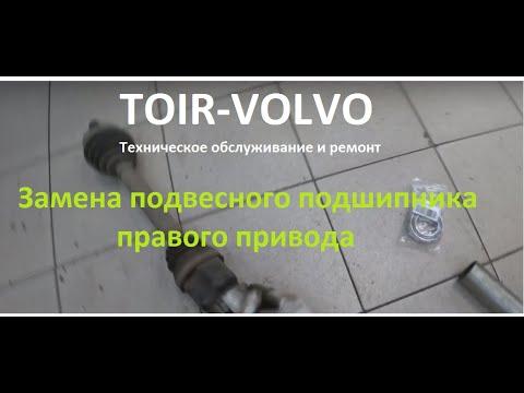 Volvo S40./10г.в./100000км. /Замена подвесного подшипника правого привода.