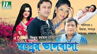 getlinkyoutube.com-Swapner Valobasa (স্বপ্নের ভালবাসা) | Shabnur, Riaz, Shahnur, Razzak | Director: Zillur Rahman