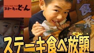 getlinkyoutube.com-ステーキ 食べ放題!【ステーキのどん】肉食系男子育成計画