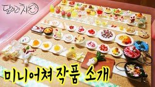 getlinkyoutube.com-미니어쳐 작품소개 #1