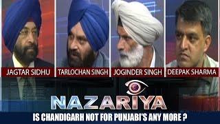 getlinkyoutube.com-Is Chandigarh not for Punjabi's any more ?