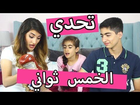5 Second Challenge Noor Stars & Hayla TV   تحدي الخمس ثواني -
