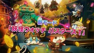 getlinkyoutube.com-【TVCM】『妖怪ウォッチ3 スキヤキ』TVCM 妖怪ウォッチ3 スキヤキ登場編