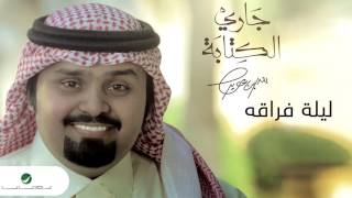 getlinkyoutube.com-Bandar Bin Oweer ... Laylat Foraqah | بندر بن عوير ... ليلة فراقه