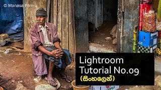 getlinkyoutube.com-Lightroom Tutorial No.09 (සිංහලෙන්)