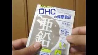 getlinkyoutube.com-亜鉛不足による起こる症状の説明や摂取のメリットは!?DHCの亜鉛サプリメントの説明。