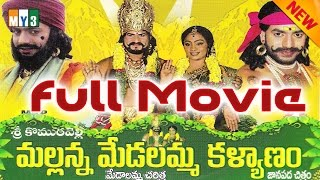 getlinkyoutube.com-Sri Komaravelli Mallanna Full Movie | Medalamma Kalyanam | Medalamma Full Charithra