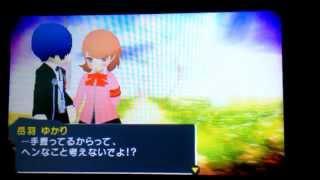 getlinkyoutube.com-PersonaQ 岳羽ゆかり ごーこんきっさゴールイン